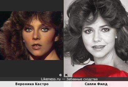 Вероника Кастро и Салли Филд