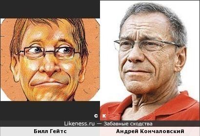 Билл Гейтс и Андрей Кончаловский