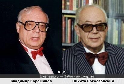 Владимир Ворошилов и Никита Богословский