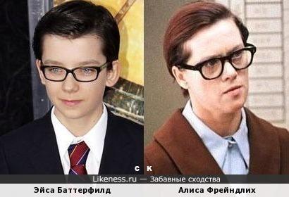 Эйса Баттерфилд и Алиса Фрейндлих
