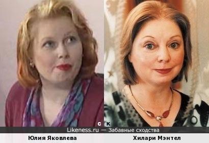 Юлия Яковлева и Хилари Мэнтел