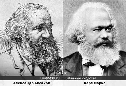 Александр Аксаков и Карл Маркс