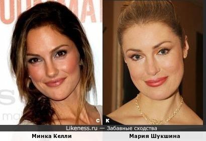 Минка Келли и Мария Шукшина