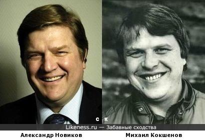 Александр Новиков и Михаил Кокшенов