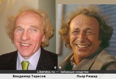 Владимир Тарасов и Пьер Ришар