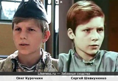Олег Курочкин и Сергей Шевкуненко