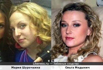 Мария Шурочкина и Ольга Медынич