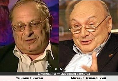 Зиновий Коган и Михаил Жванецкий