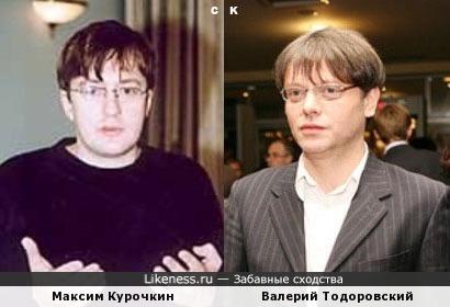 Максим Курочкин и Валерий Тодоровский