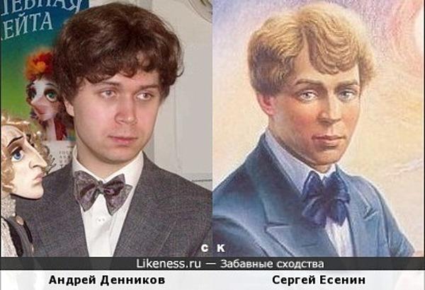 Андрей Денников и Сергей Есенин