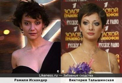 Рамиля Искандер и Виктория Талышинская