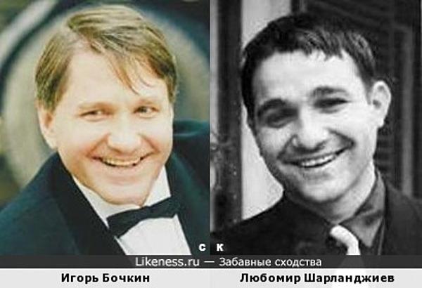 Игорь Бочкин и Любомир Шарланджиев