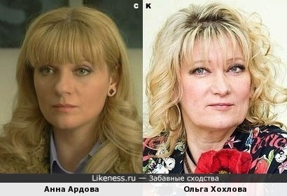 Анна Ардова и Ольга Хохлова