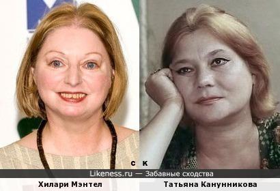 Хилари Мэнтел и Татьяна Канунникова