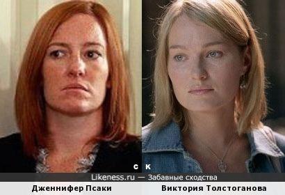 Дженнифер Псаки и Виктория Толстоганова