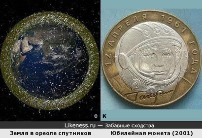 Земля и монета