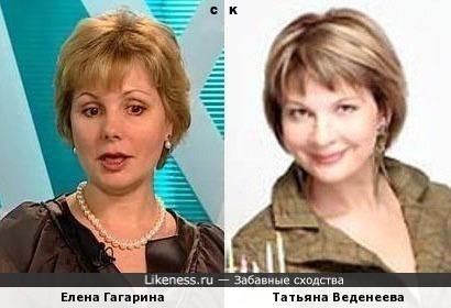 Елена Гагарина и Татьяна Веденеева