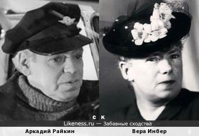 Аркадий Райкин и Вера Инбер