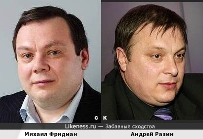 Михаил Фридман и Андрей Разин