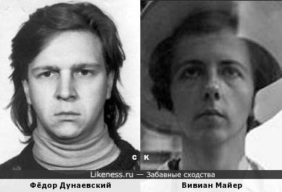 Фёдор Дунаевский и Вивиан Майер