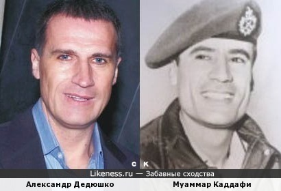 Александр Дедюшко и Муаммар Каддафи