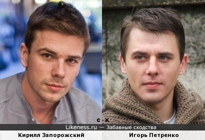 Кирилл Запорожский и Игорь Петренко