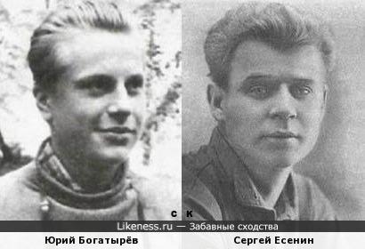 Юрий Богатырёв и Сергей Есенин