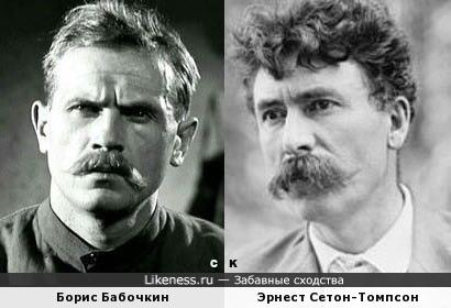 Борис Бабочкин и Эрнест Сетон-Томпсон