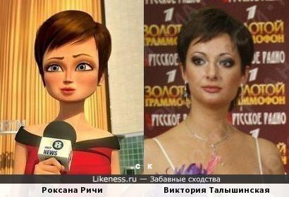 Роксана Ричи и Виктория Талышинская