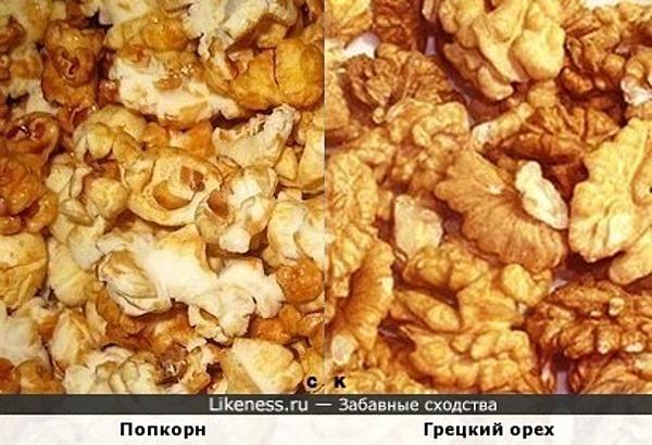 Попкорн и грецкий орех