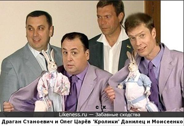 Драган Станоевич и Олег Царёв & Владимир Данилец и Владимир Моисеенко