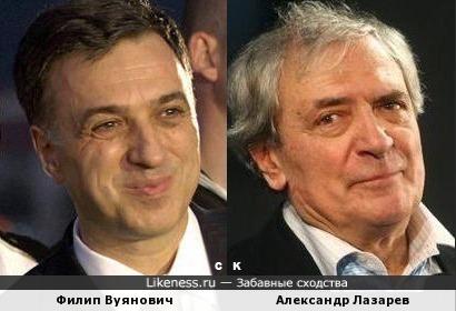 Филип Вуянович и Александр Лазарев