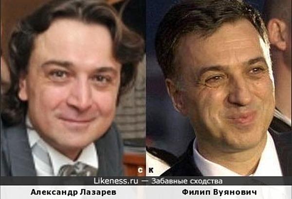 Александр Лазарев похож на Филиппа Вуяновича