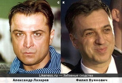 Александр Лазарев и Филип Вуянович