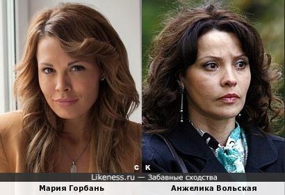 Мария Горбань и Анжелика Вольская