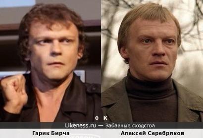 Гарик Бирча и Алексей Серебряков