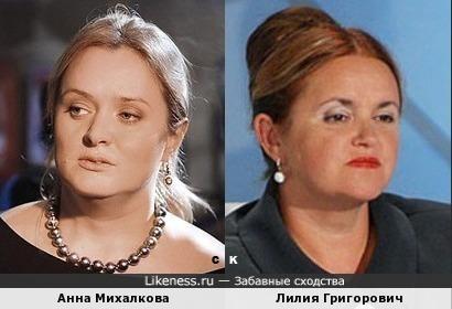 Анна Михалкова и Лилия Григорович