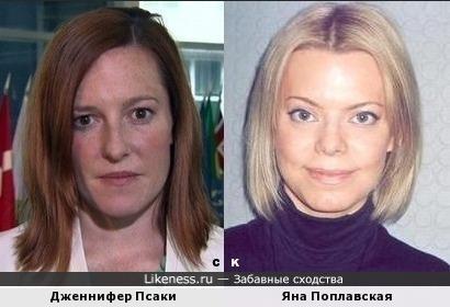 Дженнифер Псаки и Яна Поплавская