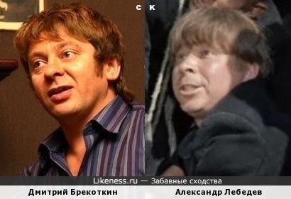 Дмитрий Брекоткин и Александр Лебедев