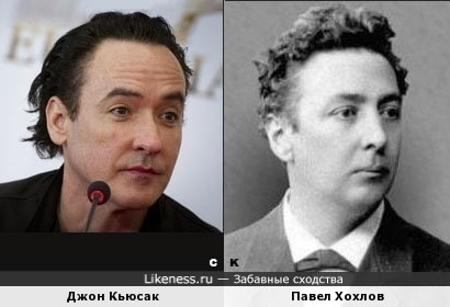 Джон Кьюсак и Павел Хохлов