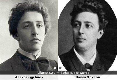Александр Блок и Павел Хохлов
