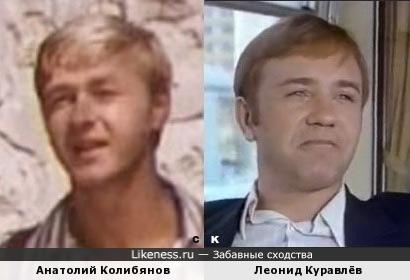 Анатолий Колибянов и Леонид Куравлёв