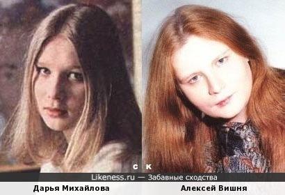 Дарья Михайлова и Алексей Вишня