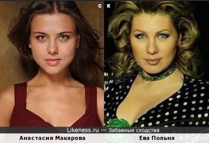 Анастасия Макарова и Ева Польна