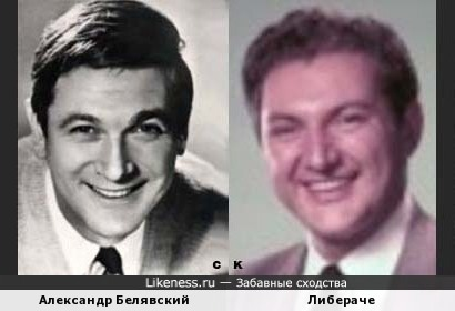 Александр Белявский и Либераче