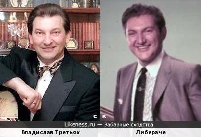 Владислав Третьяк и Либераче