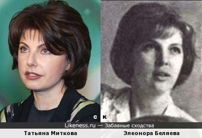 Татьяна Миткова и Элеонора Беляева