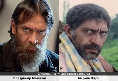Владимир Машков и Амриш Пури
