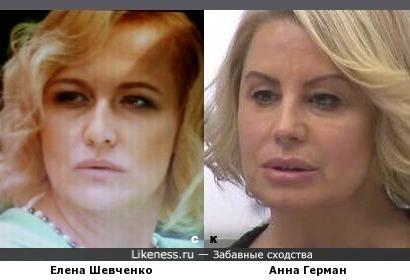 Елена Шевченко и Анна Герман