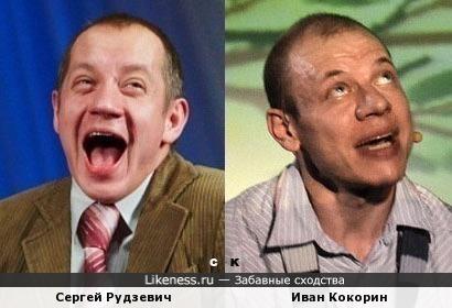Сергей Рудзевич и Иван Кокорин